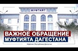 Embedded thumbnail for ВАЖНОЕ ОБРАЩЕНИЕ МУФТИЯТА ДАГЕСТАНА