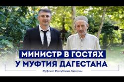 Embedded thumbnail for Муфтий Дагестана встретился с министром энергетики и ЖКХ