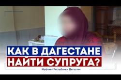 Embedded thumbnail for КАК НАЙТИ СУПРУГА В ДАГЕСТАНЕ?