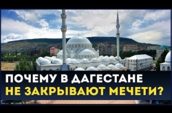 Embedded thumbnail for Почему в Дагестане не закрывают мечети?