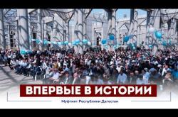 Embedded thumbnail for ВПЕРВЫЕ ИСТОРИИ ТАБАСАРАНСКОГО НАРОДА