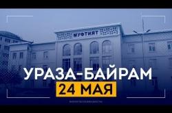 Embedded thumbnail for МУФТИЯТ ДАГЕСТАНА НАЗВАЛ ДАТУ УРАЗА-БАЙРАМ