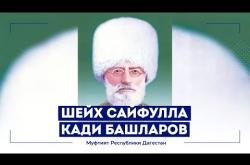 Embedded thumbnail for Жизнь шейха из Дагестана | Сайфулла-кади Башларов
