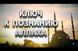 Embedded thumbnail for Ключ к познанию Аллаха