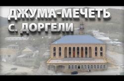 Embedded thumbnail for Джума мечеть с. Доргели