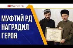 Embedded thumbnail for МУФТИЙ ДАГЕСТАНА НАГРАДИЛ ГЕРОЯ