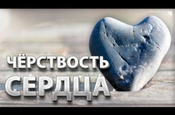 Embedded thumbnail for Чёрствость сердца