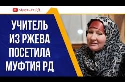 Embedded thumbnail for УЧИТЕЛЬ ИЗ РЖЕВА ПОСЕТИЛА МУФТИЯ РД