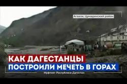 Embedded thumbnail for КАК ПОСТРОИЛИ МЕЧЕТЬ В ГОРАХ ДАГЕСТАНА?