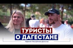 Embedded thumbnail for Что думают ТУРИСТЫ о ДАГЕСТАНЕ?