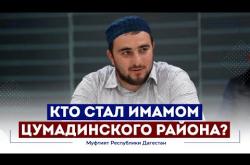 Embedded thumbnail for В ЦУМАДИНСКОМ РАЙОНЕ ДАГЕСТАНА НАЗНАЧЕН НОВЫЙ ИМАМ