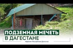 Embedded thumbnail for Что нашли в ПОДЗЕМНОЙ МЕЧЕТИ ДАГЕСТАНА?