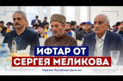 Embedded thumbnail for ИФТАР от врио ГЛАВЫ ДАГЕСТАНА