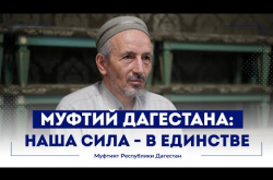 Embedded thumbnail for МУФТИЙ ДАГЕСТАНА: НАША СИЛА - В ЕДИНСТВЕ!