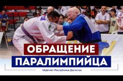 Embedded thumbnail for Обращение паралимпийского чемпиона