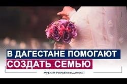 Embedded thumbnail for В ДАГЕСТАНЕ ПОМОГАЮТ СОЗДАТЬ СЕМЬЮ