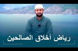 Embedded thumbnail for سلسلة دروس من كتاب مفتي داغستان رياض أخلاق الصالحين