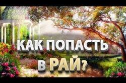 Embedded thumbnail for КАК ПОПАСТЬ В РАЙ?