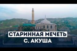 Embedded thumbnail for Одна из старинных мечетей Дагестана