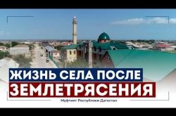 Embedded thumbnail for Жизнь села в Дагестане после землетрясения