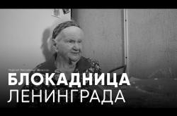 Embedded thumbnail for Блокадница Ленинграда. 70 лет в Дагестане