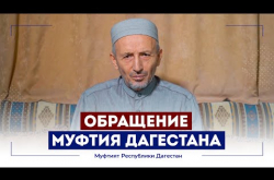 Embedded thumbnail for Обращение Муфтия Дагестана