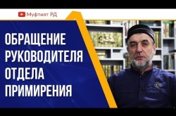 Embedded thumbnail for ОБРАЩЕНИЕ РУКОВОДИТЕЛЯ ОТДЕЛА ПРИМИРЕНИЯ