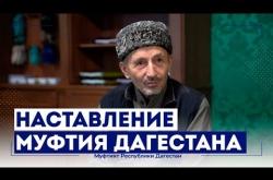 Embedded thumbnail for НАСТАВЛЕНИЕ МУФТИЯ ДАГЕСТАНА