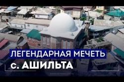 Embedded thumbnail for Легендарная мечеть в селе Ашильта