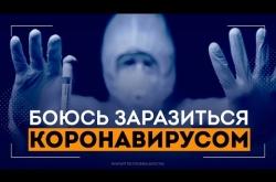 Embedded thumbnail for Боюсь заразиться коронавирусом. Что делать?