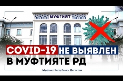 Embedded thumbnail for КОРОНАВИРУС НЕ ВЫЯВЛЕН В МУФТИЯТЕ ДАГЕСТАНА