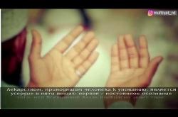 Embedded thumbnail for Лекарство приводящее человека к упованию на Всевышнего Аллаха