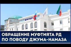 Embedded thumbnail for Обращение Муфтията Дагестана по поводу джума-намаза