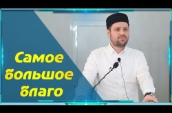Embedded thumbnail for Самое большое благо. Заместитель Муфтия РД Шамиль Алиханов
