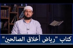 """Embedded thumbnail for """"سلسلة دروس من كتاب مفتي داغستان """"رياض أخلاق الصالحين"""