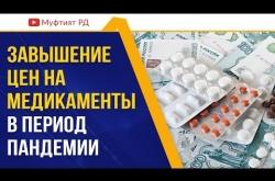 Embedded thumbnail for Не завышайте цены на медикаменты