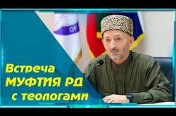 Embedded thumbnail for Встреча Муфтия Дагестана с теологами