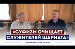 "Embedded thumbnail for Муфтий Дагестана: ""Суфизм очищает служителей Шариата"""