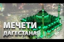 "Embedded thumbnail for Новый проект Муфтията РД ""Мечети Дагестана"""