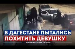Embedded thumbnail for В ДАГЕСТАНЕ ПЫТАЛИСЬ ПОХИТИТЬ ДЕВУШКУ