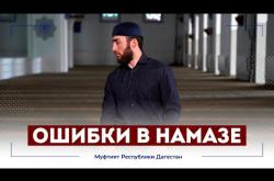 Embedded thumbnail for ОШИБКИ В НАМАЗЕ