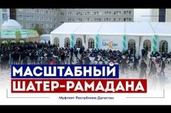 Embedded thumbnail for САМЫЙ МАСШТАБНЫЙ ШАТЕР-РАМАДАНА В ДАГЕСТАНЕ