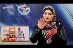 Embedded thumbnail for 365 дней с пророком Мухаммадом, алейхи саляту ва саляму для слабослишащих 4-й день