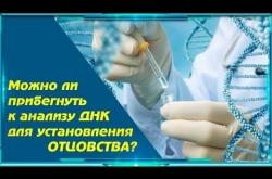 Embedded thumbnail for Можно ли прибегнуть к анализу ДНК для установления отцовства?