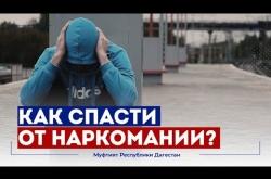 Embedded thumbnail for Как спасти от наркомании? Совет от алима из Дагестана