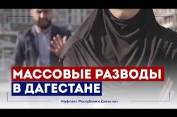 Embedded thumbnail for Разводы