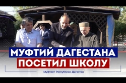 Embedded thumbnail for Муфтий Дагестана посетил школу в Махачкале