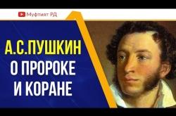 Embedded thumbnail for АЛЕКСАНДР ПУШКИН О ПРОРОКЕ ﷺ и КОРАНЕ