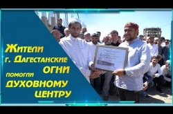 Embedded thumbnail for Жители г Дагестанские Огни помогли Духовному центру
