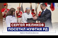 Embedded thumbnail for СЕРГЕЙ МЕЛИКОВ ПОСЕТИЛ МУФТИЯ ДАГЕСТАНА